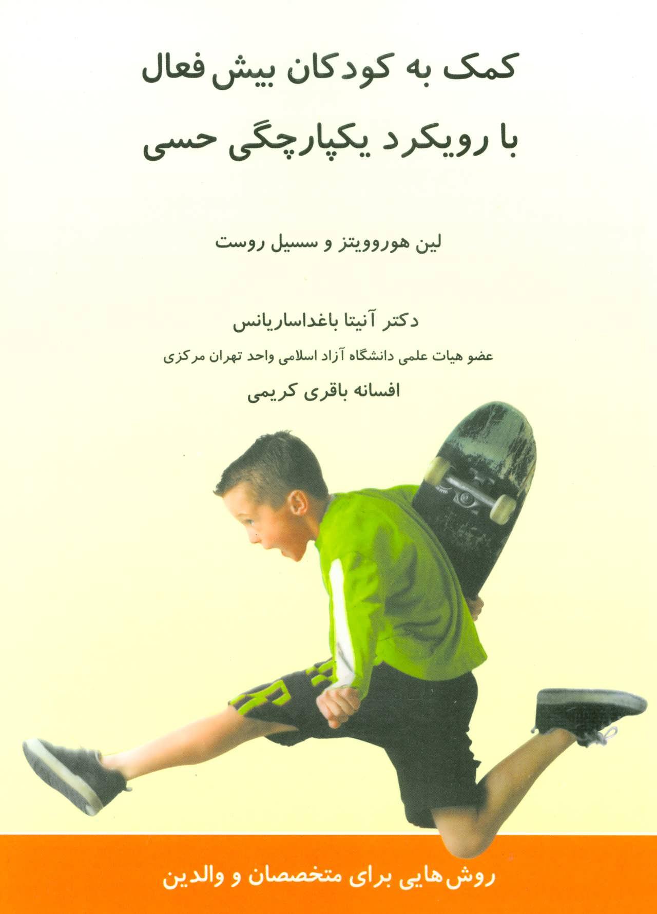 کتاب کمک به کودکان بیشفعال با رویکرد یکپارچگی حسی