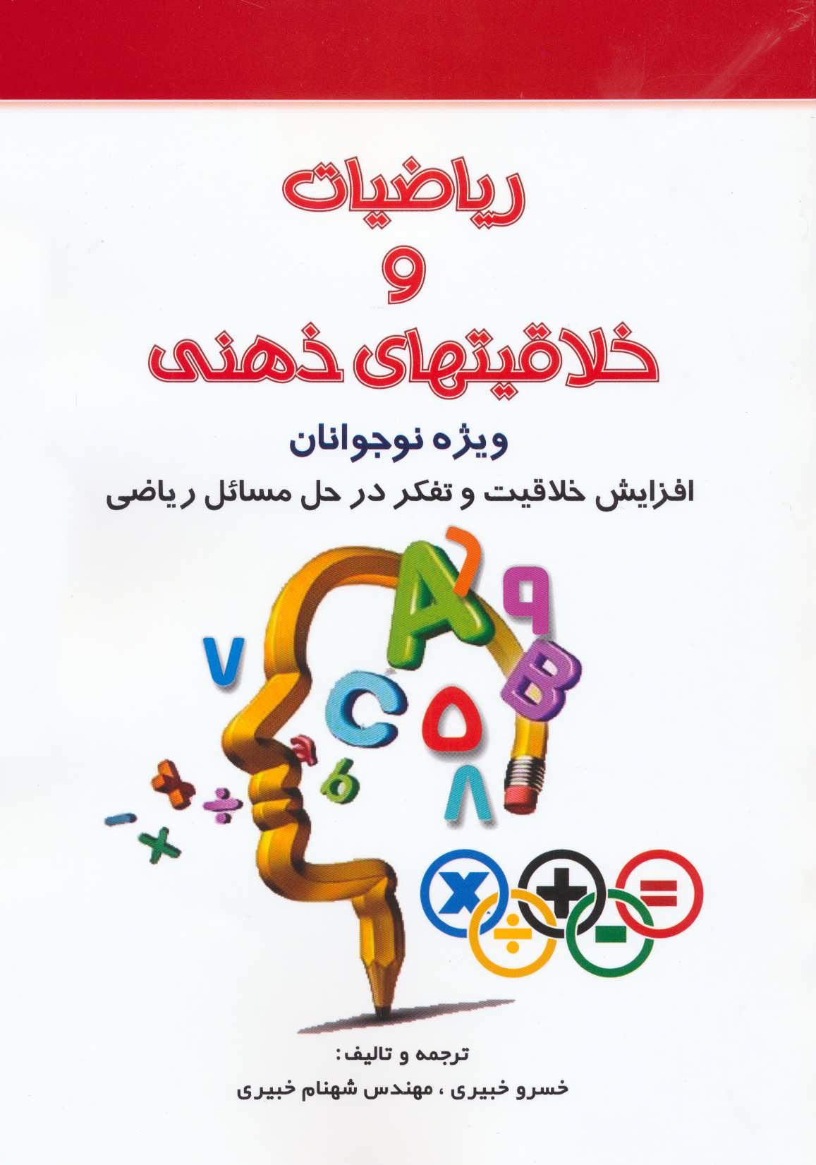 کتاب ریاضیات و خلاقیتهای ذهنی: ویژه نوجوانان