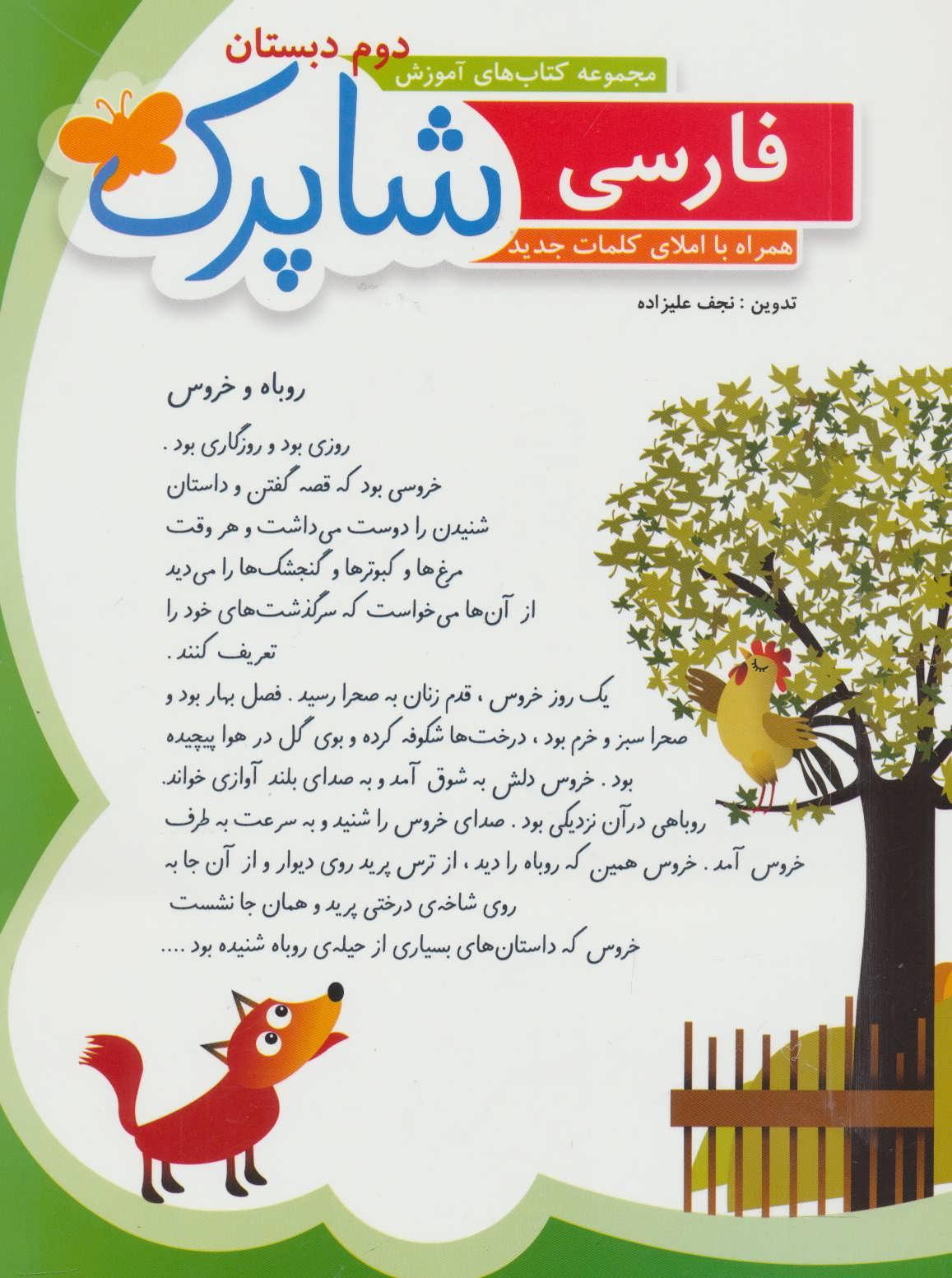 کتاب کتاب کار فارسی دوم دبستان: بیشتر بخوانیم، بهتر بنویسیم
