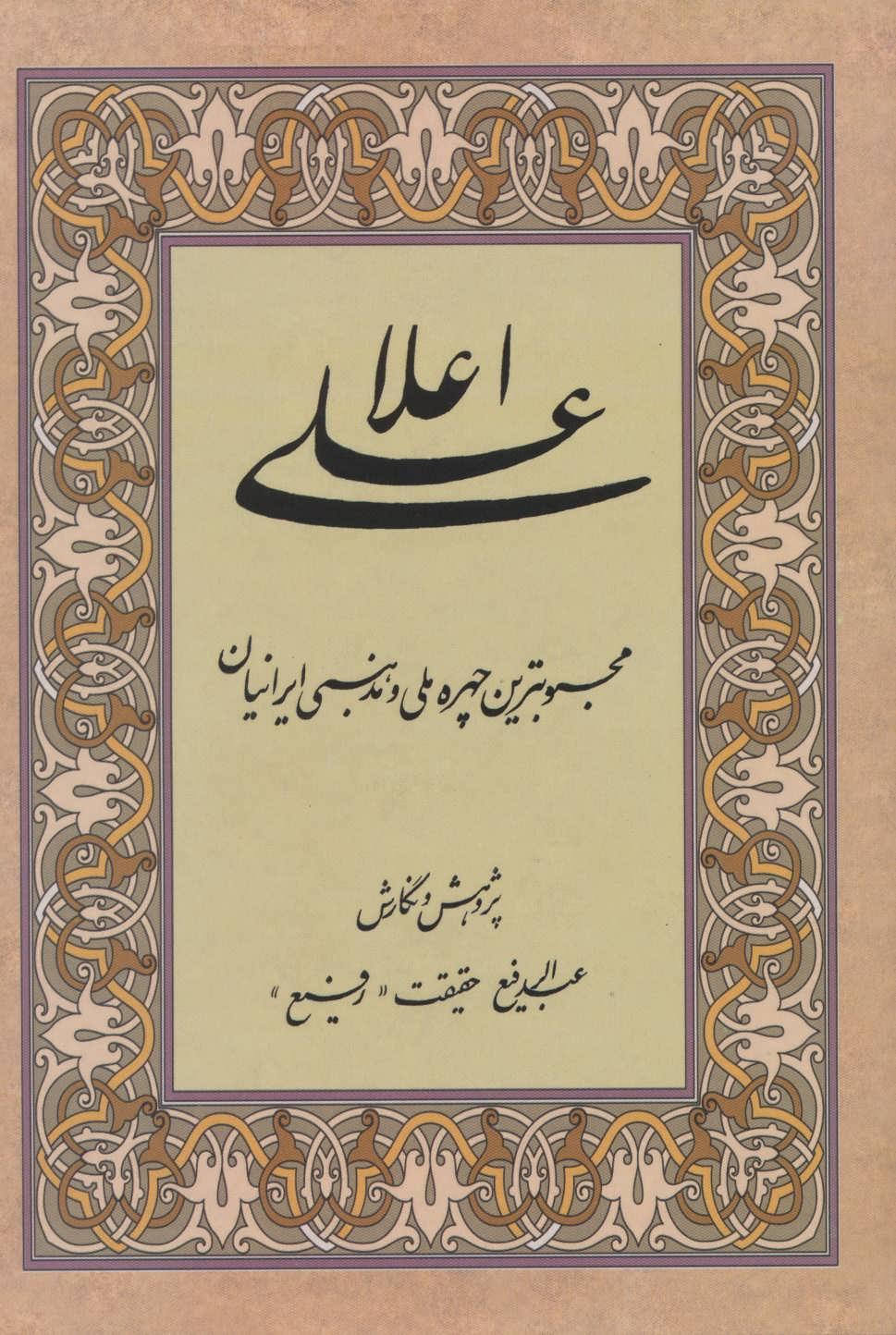 کتاب علی اعلا: محبوبترین چهره ملی و مذهبی ایرانیان