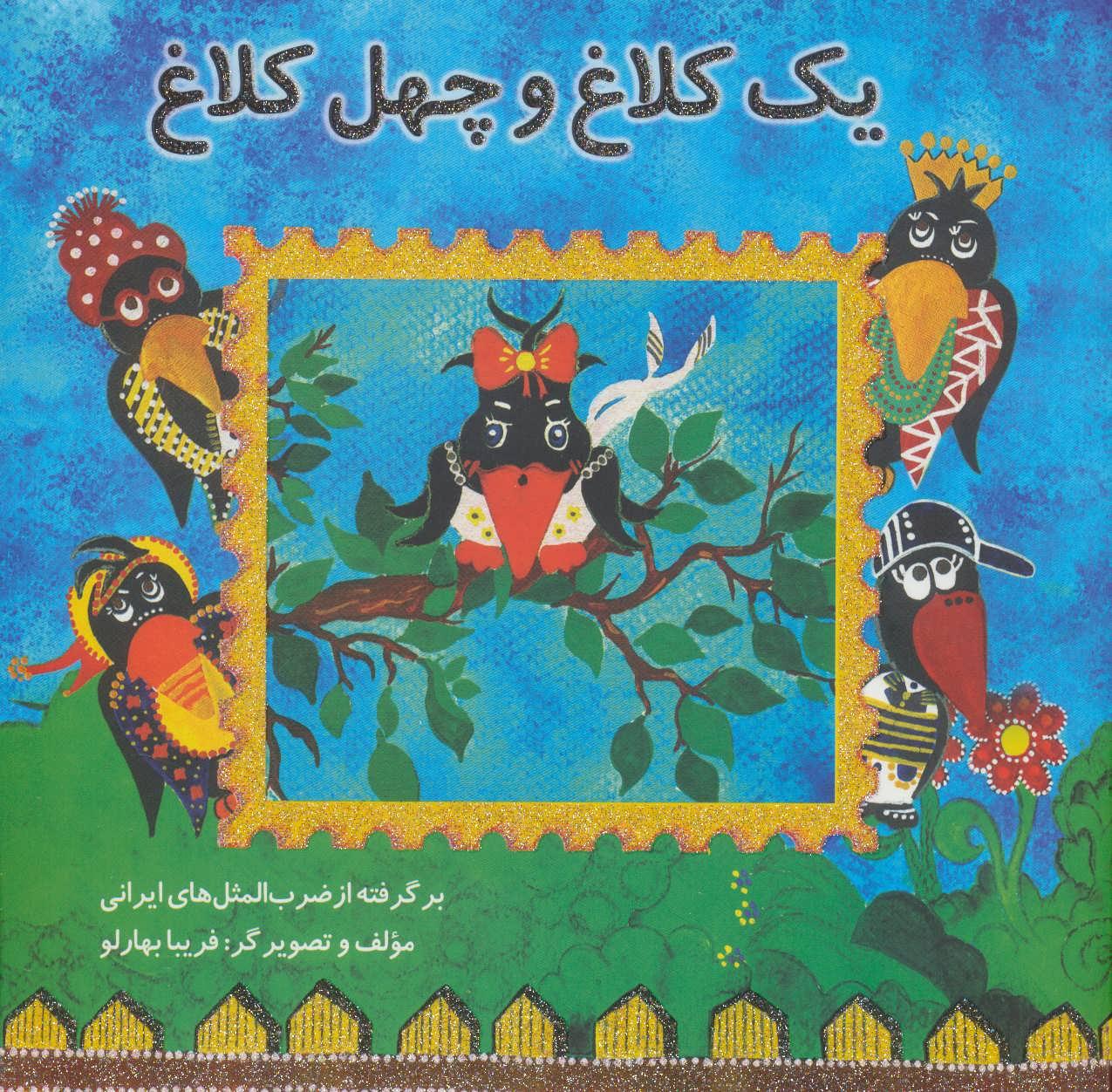 کتاب یک کلاغ و چهل کلاغ برگرفته از ضربالمثلهای ایرانی