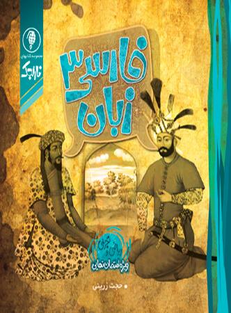 کتاب زبان فارسی ۳ ویژه امتحان نهایی
