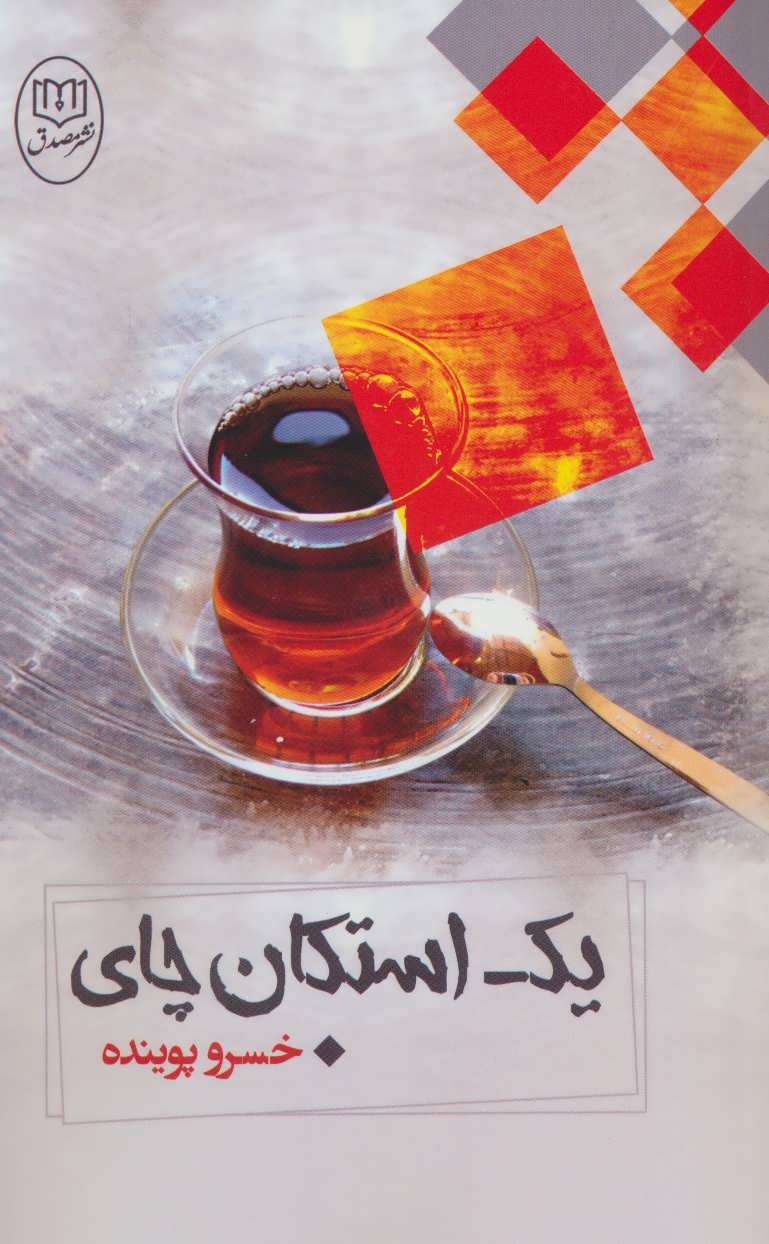 کتاب یک استکان چای