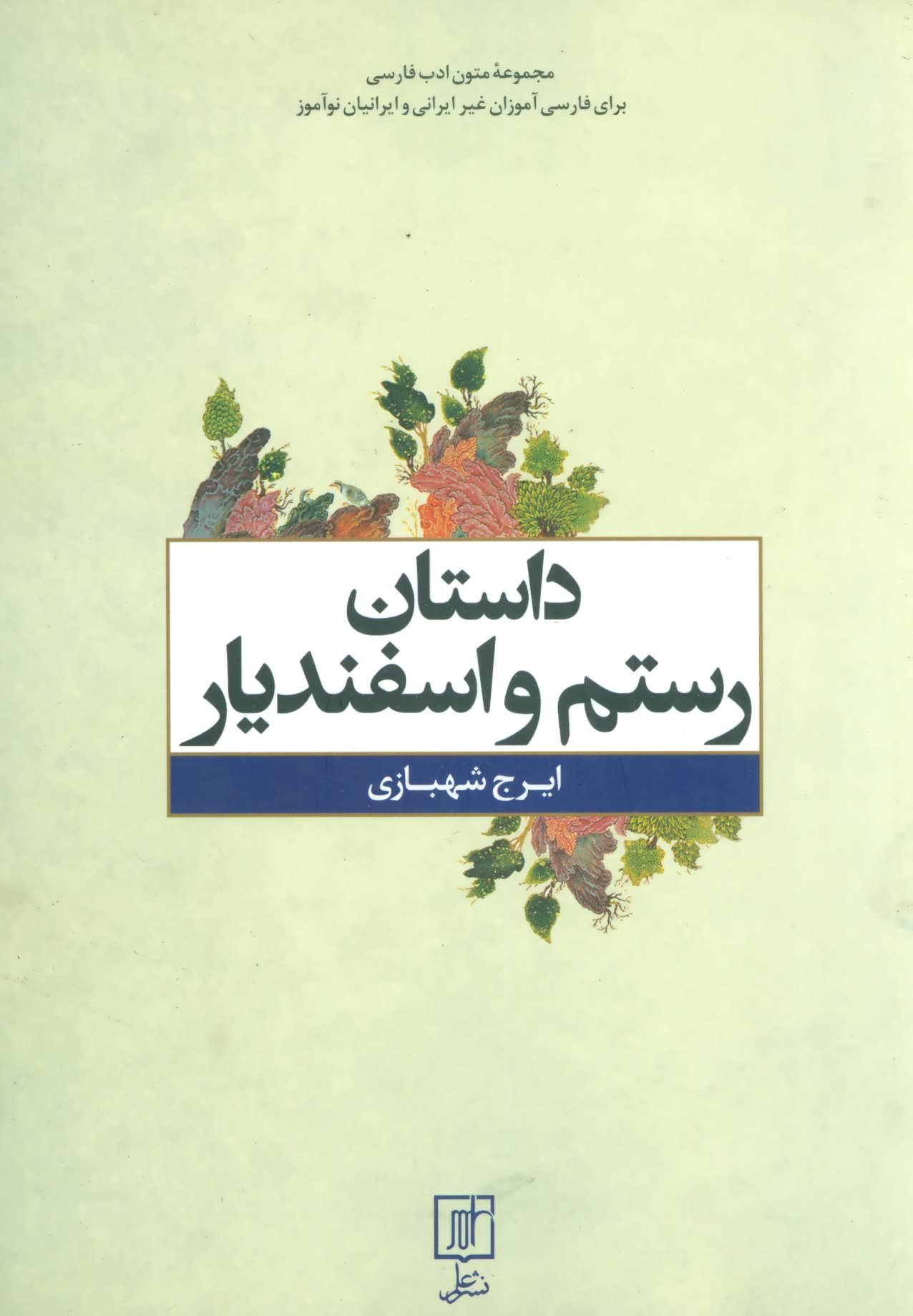 کتاب داستان رستم و اسفندیار