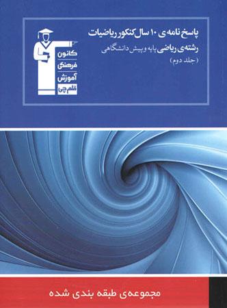 ۱۰ سال کنکور ریاضی رشته ریاضی جلد دوم |