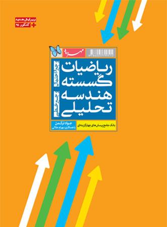 کتاب ریاضی گسسته و جبر و احتمال و هندسه تحلیلی و جبر خطی