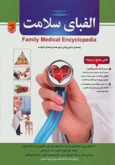 کتاب الفبای سلامت: کتابی جامع در زمینه روشهای درمانی مختلف…