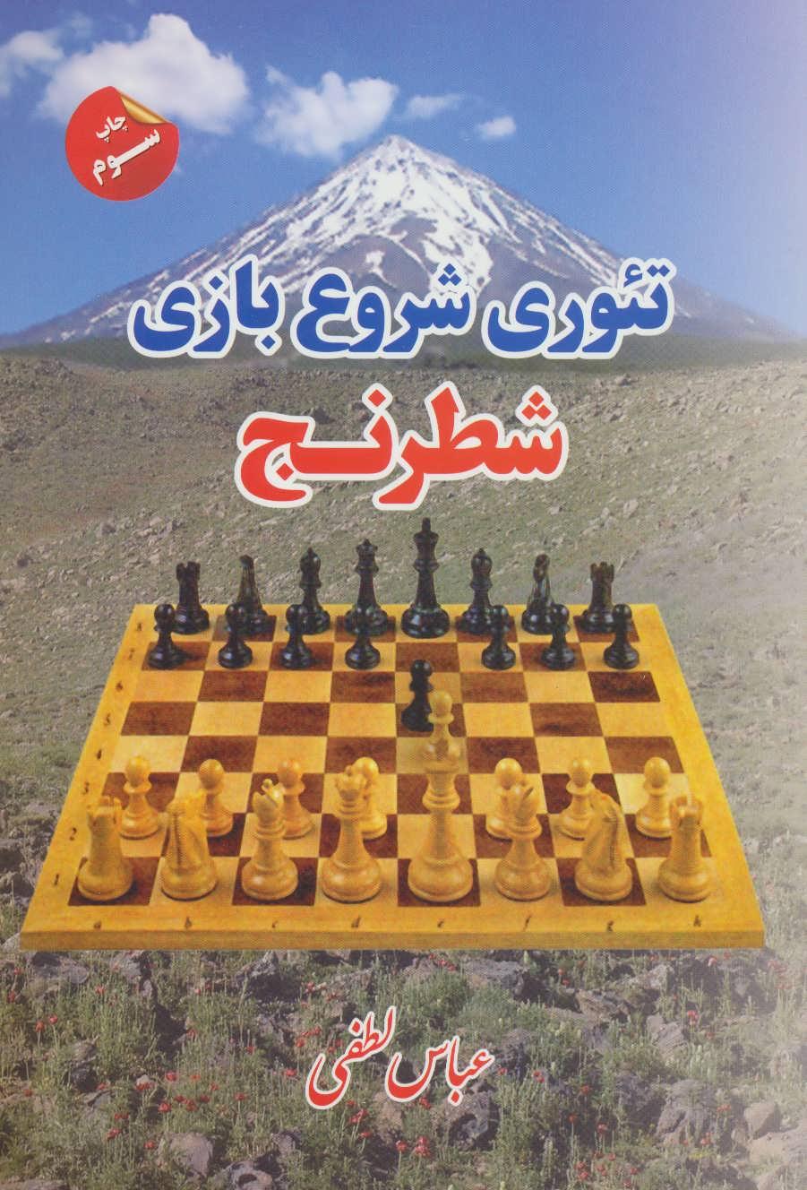 کتاب تئوری شروع بازی شطرنج
