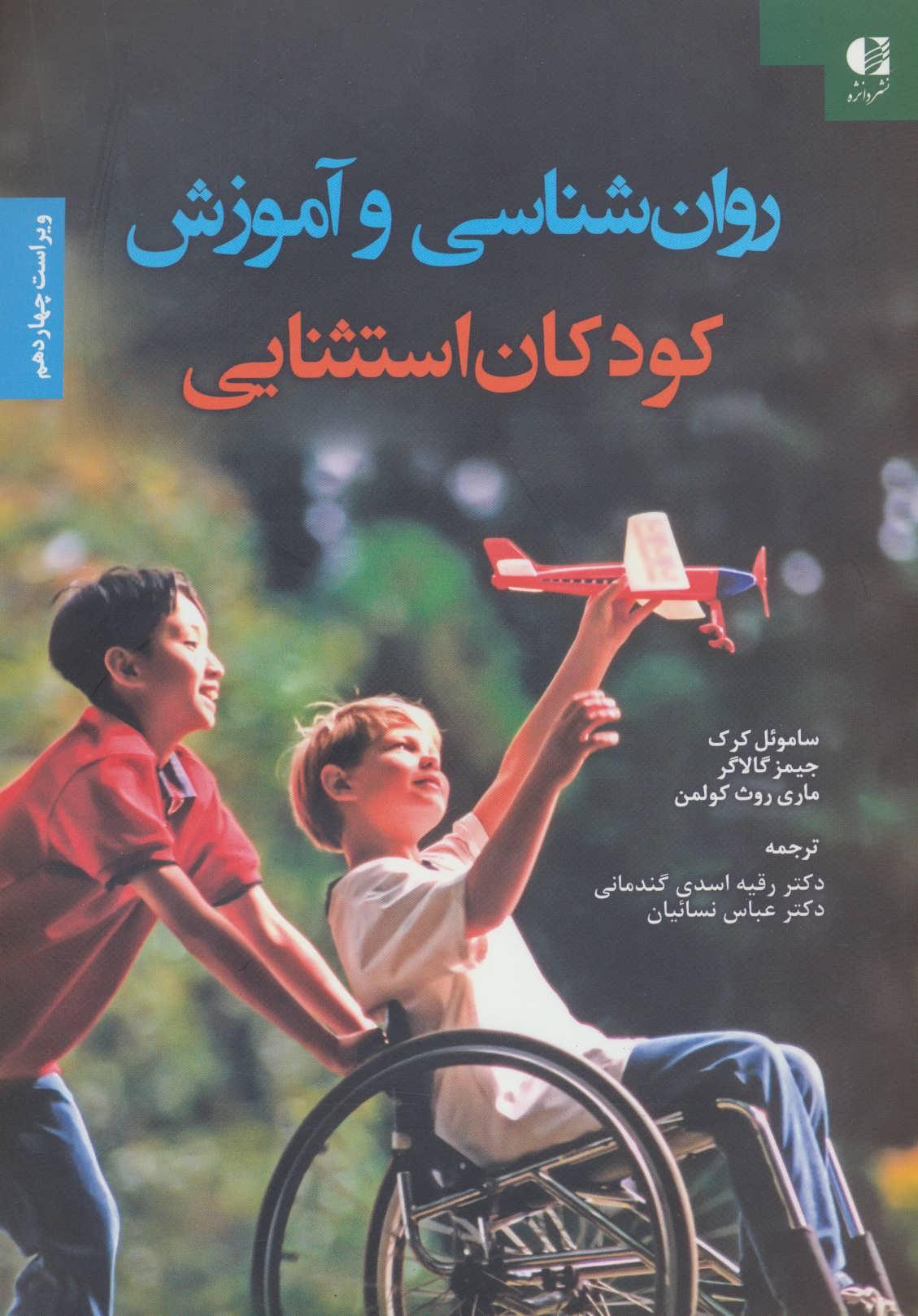 کتاب روانشناسی کودکان استثنایی