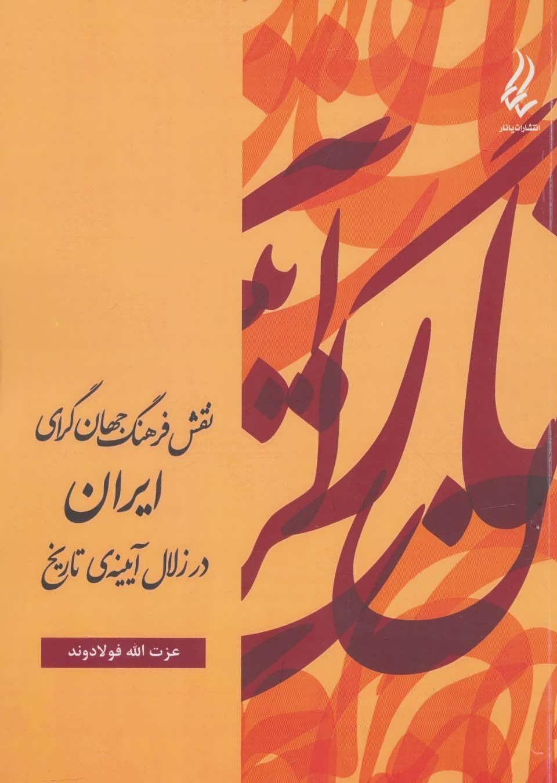 کتاب نقش فرهنگ جهانگرای ایران در زلال آیینهٔ تاریخ