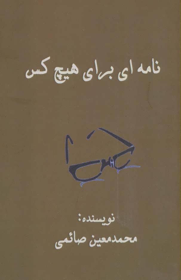 کتاب نامهای برای هیچ کس