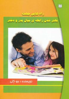 کتاب راههایی جهت بهتر شدن رابطهٔ میان پدر و دختر