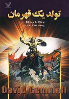 کتاب تولد اسطوره