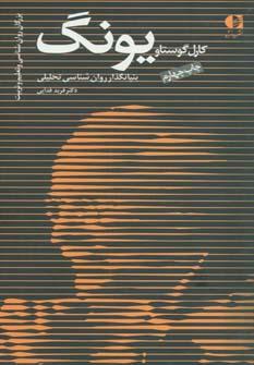 کتاب کارلگوستاو یونگ و روانشناسی تحلیلی او