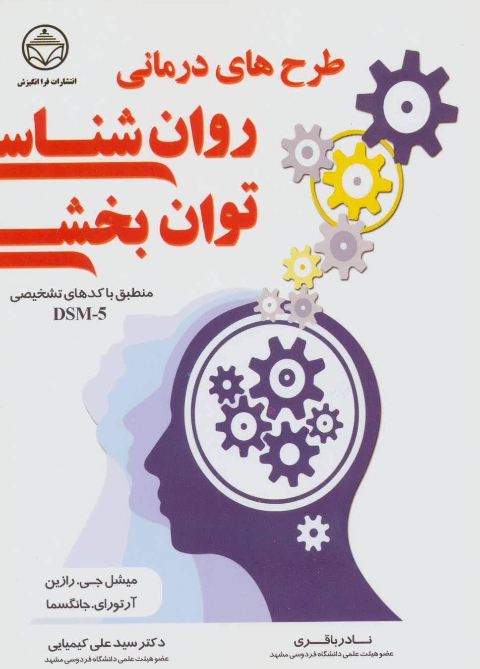کتاب طرحهای درمانی روانشناسی توانبخشی منطبق با کدهای تشخیصی DSM-5