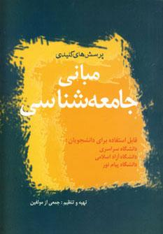 کتاب مبانی جامعهشناسی