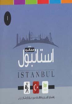 کتاب راهنمای کاربردی سفر به استانبول