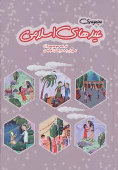 کتاب مجموعهٔ عیدهای اسلامی