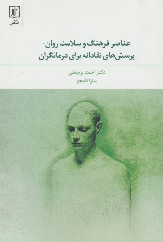 کتاب عناصر فرهنگ و سلامت روان: پرسشهای نقادانه برای درمانگران