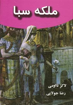 کتاب ملکه سبا