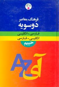 کتاب فرهنگ معاصر فارسی – انگلیسی