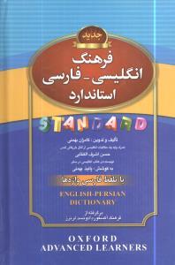 کتاب فرهنگ انگلیسی - فارسی