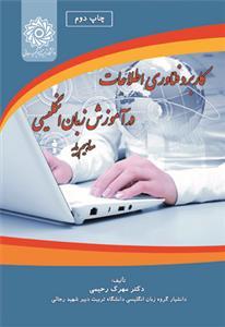 کتاب کاربرد فناوری اطلاعات در آموزش زبان انگلیسی مفاهیم پایه
