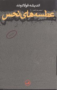 کتاب عطسههای نحس