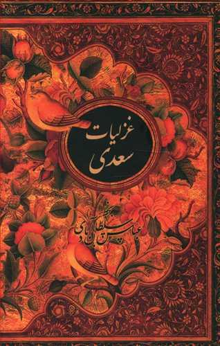 کتاب غزلیات سعدی جیبی قابدار