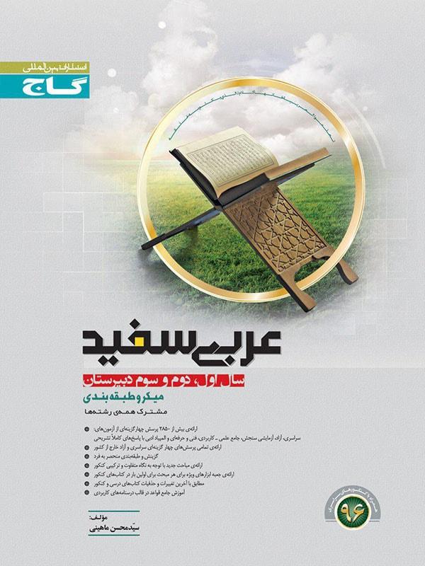 کتاب عربی سفید میکرو نظام قدیم