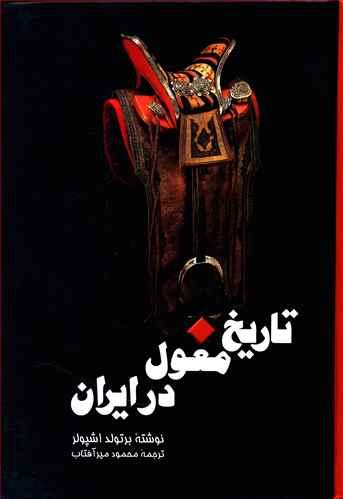 کتاب تاریخ مغول در ایران
