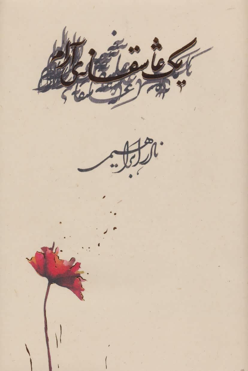 کتاب یک عاشقانه آرام گالینگور