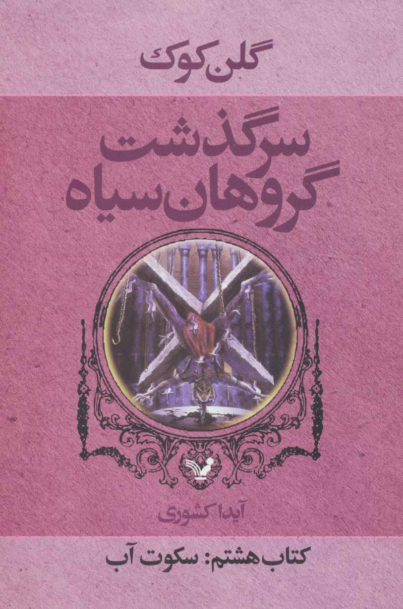 کتاب سکوت آب