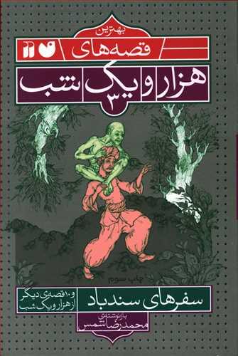 کتاب بهترین قصههای هزار و یک شب (۳) (سفرهای سندباد)