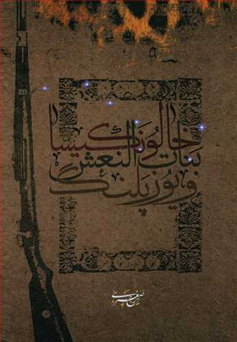 کتاب خالو نکیسا بنات النعش و یوزپلنگ