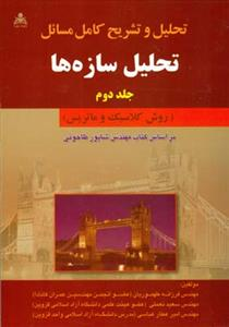 کتاب تحلیل و تشریح کامل مسائل تحلیل سازه (۲)
