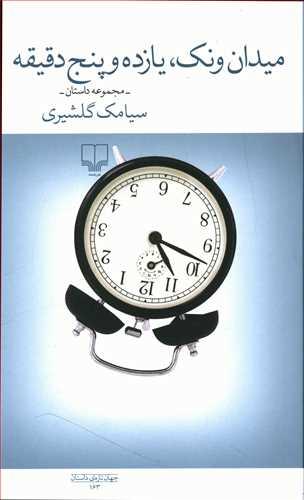 کتاب میدان ونک یازده و پنج دقیقه