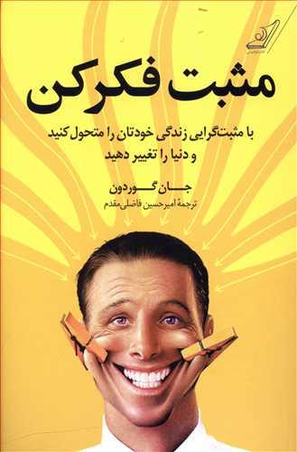 کتاب مثبت فکر کن