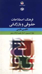 کتاب فرهنگ اصطلاحات حقوقی و بازرگانی انگلیسی- فارسی