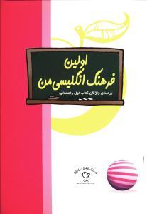 کتاب اولین فرهنگ انگلیسی من