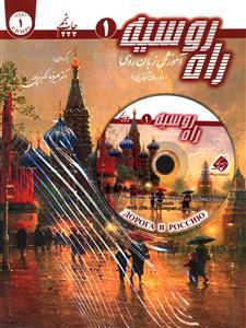 کتاب راه روسیه (۱) + CD