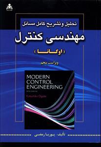 کتاب تحلیل و تشریح کامل مسائل مهندسی کنترل (اوگاتا)