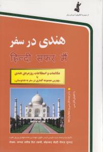 کتاب هندی در سفر مکالمات و اصطلاحات روزمره هندی