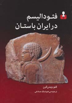 کتاب فئودالیسم در ایران باستان