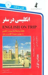 کتاب انگلیسی در سفر رقعی (جلد۱) باCD