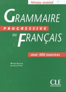 کتاب گرامر پیشرفته فرانسه و پاسخنامه