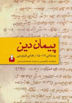 کتاب پیمان دین
