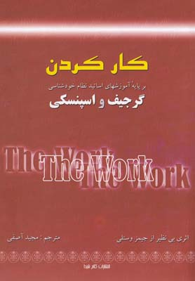 کتاب کار کردن (گرجیفواسپنسکی)