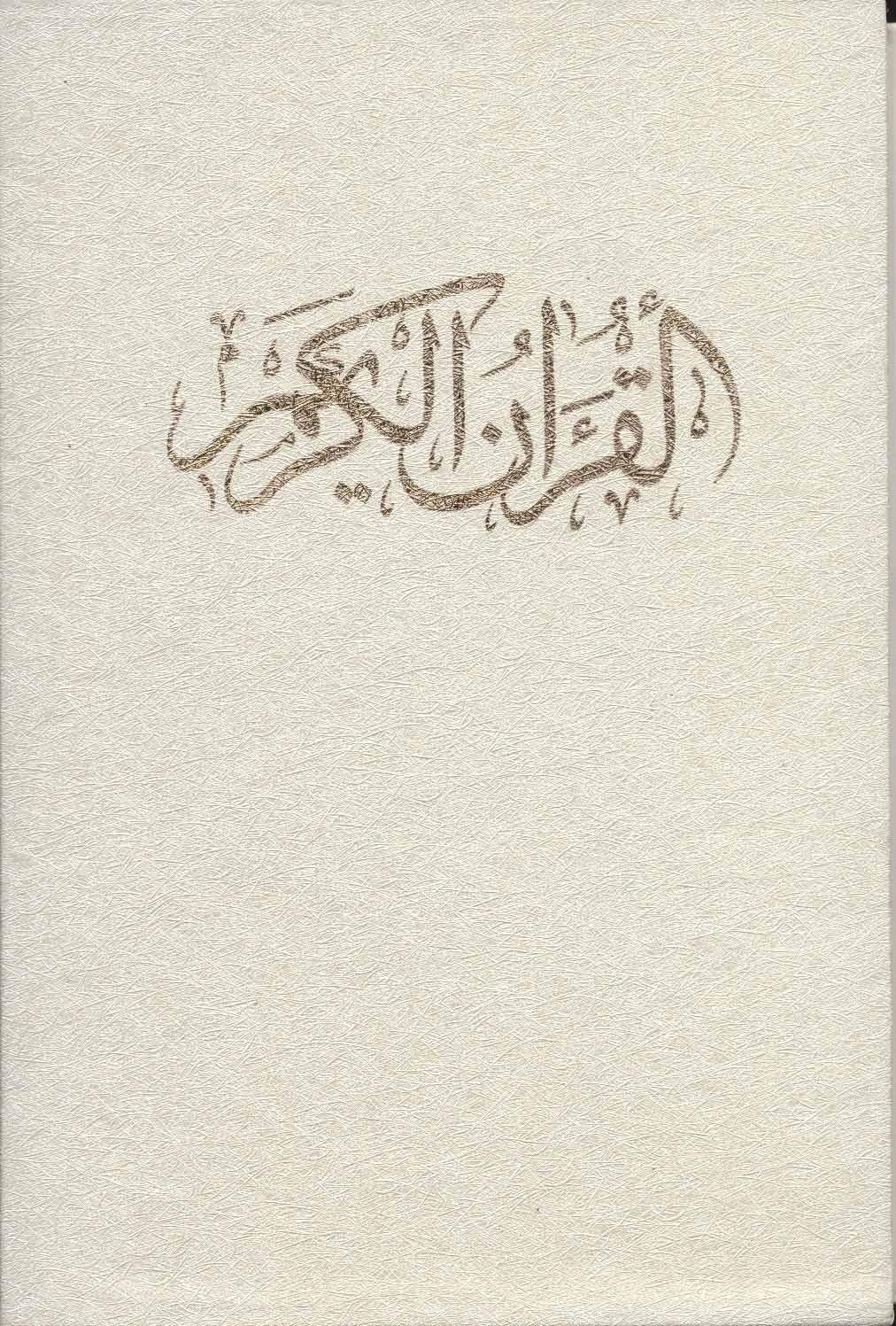 کتاب قرآن کریم (کلام الله مجید) گلاسه