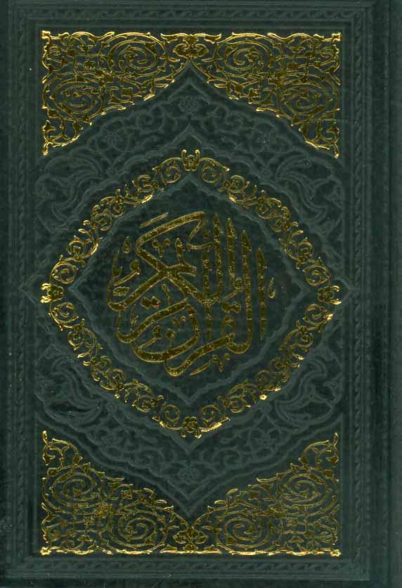 کتاب قرآن کریم (۶رنگ، چرم)